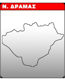 ΔΡΑΜΑ