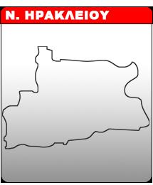 ΗΡΑΚΛΕΙΟ