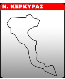 ΚΕΡΚΥΡΑ