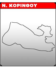 ΚΟΡΙΝΘΟΣ