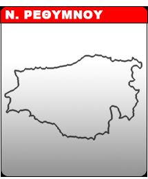 ΡΕΘΥΜΝΟ